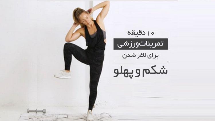 ۱۰دقیقه تمرینات ورزشی برای لاغر شدن شکم و پهلو