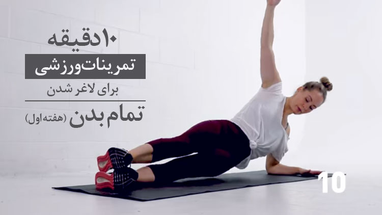 ۱۰دقیقه تمرینات ورزشی برای لاغر شدن تمام بدن هفته اول