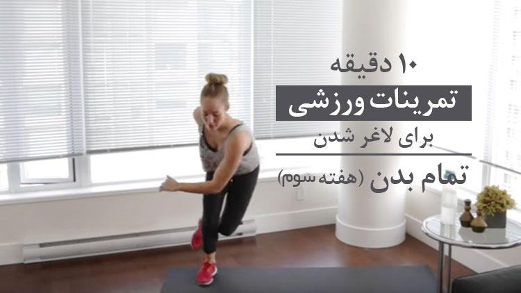 ۱۰دقیقه تمرینات ورزشی برای لاغر شدن تمام بدن هفته سوم