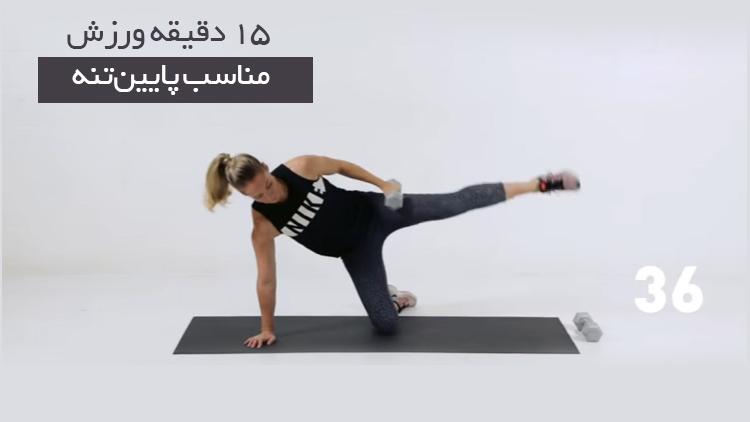 ۱۵دقیقه ورزش مناسب پایینتنه