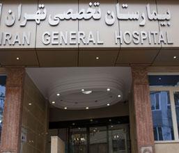 بیمارستان تخصصی و فوقتخصصی تهران